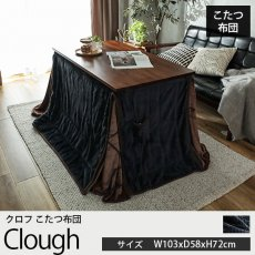 こたつシーンがおしゃれに楽しめる!ハイこたつテーブル対応こたつ布団『クロフ こたつ布団 約103cmx58cmx71.5cm』