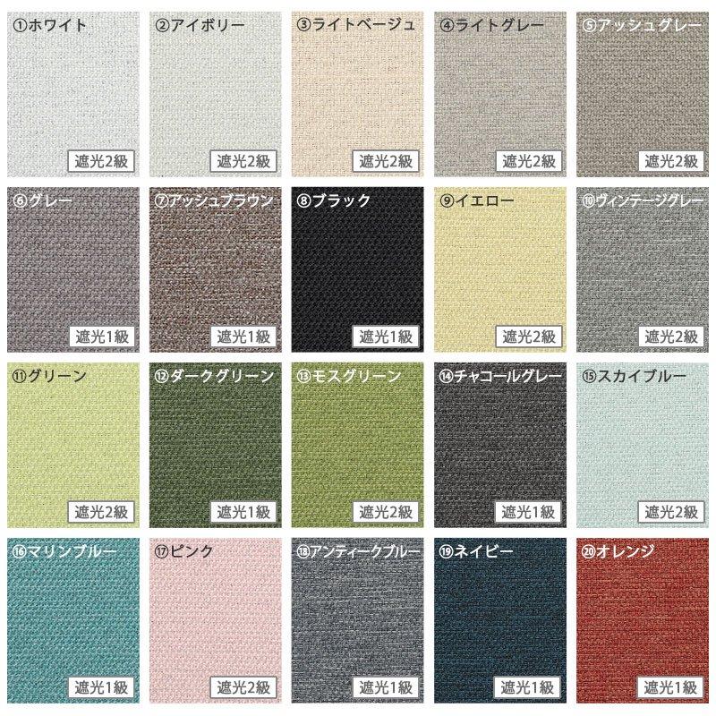 取付け簡単!軽くて安全な操作性!洗える日本製オーダーロールスクリーン『パレス遮光 プロチェーン式』