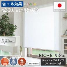 取付け簡単!軽くて安全な操作性!洗える省エネ日本製オーダーロールスクリーン『リシェ遮熱 プロチェーン式』