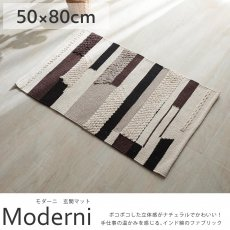 ハンドメイドならではの、ナチュラルな雰囲気たっぷりの一枚『モダーニ 玄関マット 約50×80cm』