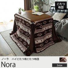 アルミシート入りで暖かい!ハイこたつ用こたつ布団『ノーラ』■240x210cm:完売