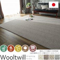 上質ウールが生み出すノーブルな織柄と優しいカラーのウール100%ラグ『ウールツイル ベージュ』