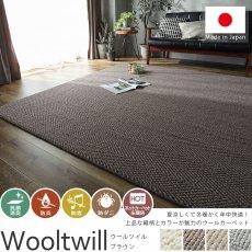 上質ウールが生み出すノーブルな織柄と優しいカラーのウール100%ラグ『ウールツイル ブラウン』