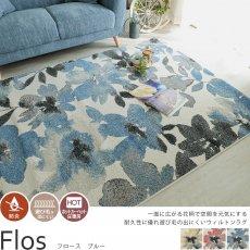 水彩画のような花柄が空間を華やかにする!ベルギー製ウィルトン織ラグ 『フロース ブルー』