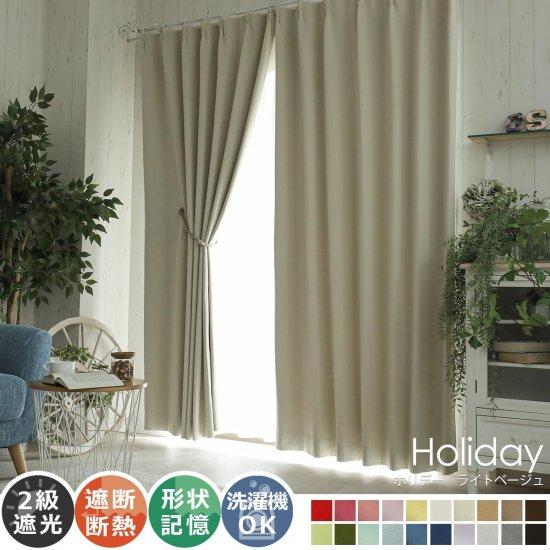 100サイズから選べる!遮光+ウォッシャブル激安既製カーテン 『ホリデー ライトベージュ』