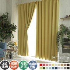 100サイズから選べる!遮光+ウォッシャブル激安既製カーテン 『ホリデー イエロー』
