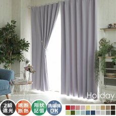 100サイズから選べる!遮光+ウォッシャブル激安既製カーテン 『ホリデー ペールラベンダー』
