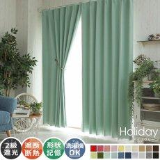 100サイズから選べる!遮光+ウォッシャブル激安既製カーテン 『ホリデー アイスグリーン』