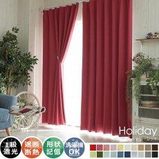 100サイズから選べる!遮光+ウォッシャブル激安既製カーテン 『ホリデー チェリーレッド』
