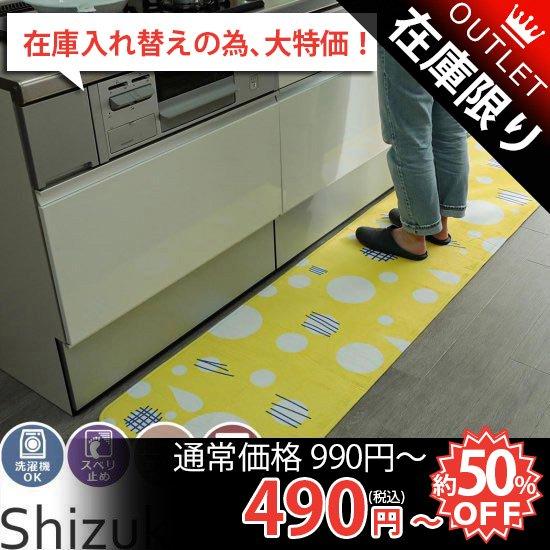 洗濯機で洗える!POPなデザインでお料理が楽しくなるキッチンマット『しずく イエロー 』