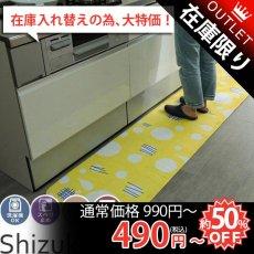 【アウトレット】洗濯機で洗える!POPなデザインでお料理が楽しくなるキッチンマット『しずく イエロー 』