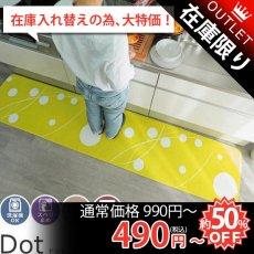 【アウトレット】洗濯機で洗える!POPな水玉模様がお洒落なキッチンマット『ドット イエロー 』