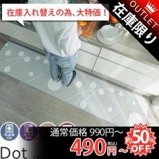 【アウトレット】洗濯機で洗える!POPな水玉模様がお洒落なキッチンマット『ドット グレー 』