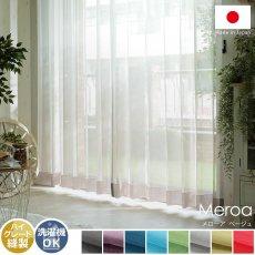 美しいグラデーション!透き通るような生地が魅力的なレースカーテン 『メローア ベージュ』