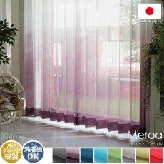 美しいグラデーション!透き通るような生地が魅力的なレースカーテン 『メローア パープル』
