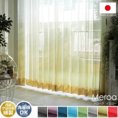 美しいグラデーション!透き通るような生地が魅力的なレースカーテン 『メローア イエロー』