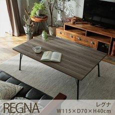 オールシーズンお洒落に使える!カッコよさを兼ね備えたこたつテーブル『レグナ ブラウン 115cmx70cmx40cm』