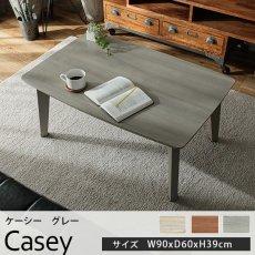 オールシーズン使える!シンプルで合わせやすいこたつテーブル『ケーシー グレー 約90cmx60cmx39cm』■完売