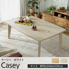 オールシーズン使える!シンプルで合わせやすいこたつテーブル『ケーシー ホワイト 約90cmx60cmx39cm』■欠品中(7月中旬入荷予定)