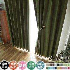100サイズから選べる!完全遮光・遮熱・防音・形状記憶の高機能カーテン 『エコマカロン グリーンティ』