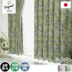 【当店オリジナルデザイン】ヴィンテージ風花柄がおしゃれな遮光カーテン 『アデラ イエロー』