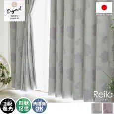 【当店オリジナルデザイン】お部屋を上品に演出してくれる、大きな花柄が優雅な遮光カーテン 『レイラ アイボリー』