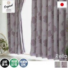 【当店オリジナルデザイン】お部屋を上品に演出してくれる、大きな花柄が優雅な遮光カーテン  『レイラ パープル』