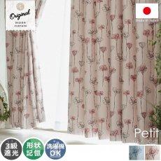 【当店オリジナルデザイン】柔らかなカラーにフェミニンで上品な花柄ドレープカーテン 『パティ ピンク』