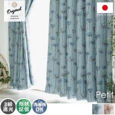 【当店オリジナルデザイン】柔らかなカラーにフェミニンで上品な花柄ドレープカーテン 『パティ ブルー』