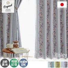 【当店オリジナルデザイン】花木や小鳥がエレガントに描かれたドレープカーテン 『リズリー パープル』