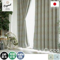 【当店オリジナルデザイン】 ナチュラルな色味でほっこりした雰囲気の小花柄遮光カーテン『クッカ ベージュ』