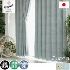 【当店オリジナルデザイン】ナチュラルな色味でほっこりした雰囲気の小花柄遮光カーテン 『クッカ ブルー』
