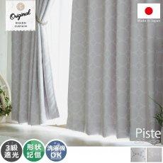 【当店オリジナルデザイン】シンプルなのに華やかなドットサークルデザインのドレープカーテン 『ピステ ピンク』