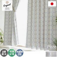 【当店オリジナルデザイン】シンプルなのに華やかなドットサークルデザインのドレープカーテン 『ピステ ホワイト』