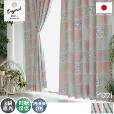 【当店オリジナルデザイン】優しい色合いの北欧風ドレープカーテン 『ピッツィ ピンク』