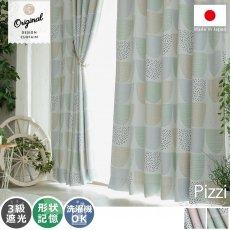 【当店オリジナルデザイン】優しい色合いの北欧風ドレープカーテン 『ピッツィ グリーン』