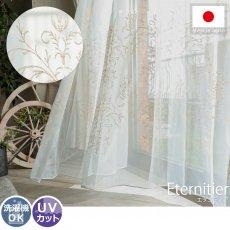 ゴージャスな刺繍がお部屋を華やかに演出してくれる日本製レースカーテン『エタニティア』