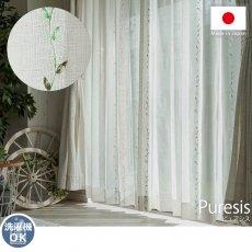 小さな葉っぱの刺繍がナチュラルな印象の日本製レースカーテン『ピュアシス』