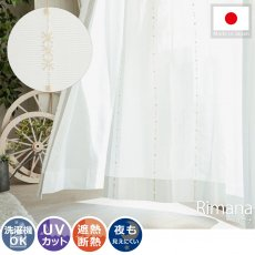UVカット+暑さ・寒さ対策+プライバシーも守ってくれる嬉しい高機能!上品な小花刺繍レースカーテン『リマナ』