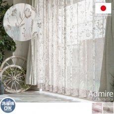 優しい色合いと様々な草花の柄が穏やかな空間を演出してくれる日本製レースカーテン『アドミレ ベージュ』