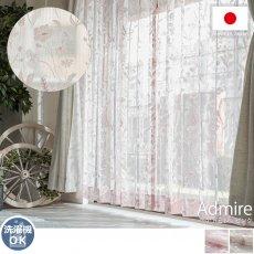優しい色合いと様々な草花の柄が穏やかな空間を演出してくれる日本製レースカーテン『アドミレ ピンク』