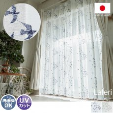 鳥たちが羽ばたく、躍動感のある刺繍が印象的なレースカーテン『ラフェリ ブルー』