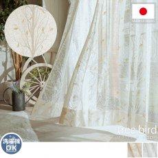 小鳥のシルエットが可愛い!日本製レースカーテン『ツリーバード イエロー』