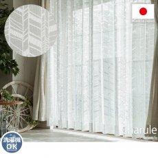 幾何学模様が落ち着いたオシャレな窓辺を演出してくれるレースカーテン『シャルール』