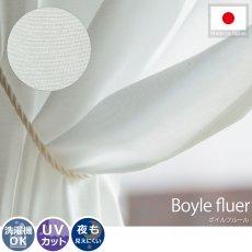 プライバシー重視の方には嬉しい高機能!UVカット付きの日本製レースカーテン『ボイルフルール』