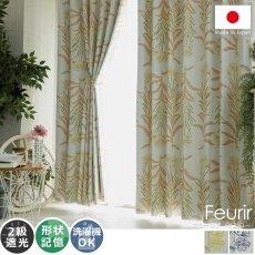 100サイズから選べる!スッキリお洒落な北欧デザインの花柄カーテン 『フルーリア イエロー』