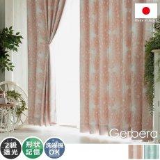 100サイズから選べる!淡いカラーで空間になじむ大きな花柄カーテン 『ガーベラ ピンク』