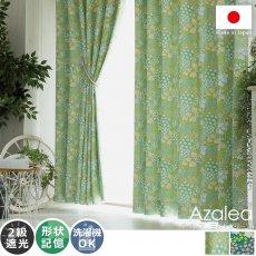 100サイズから選べる!一面の小花柄が可愛い遮光カーテン 『アザレア ライトグリーン』