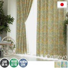 100サイズから選べる!大胆なデザインが空間を元気にするフラワー柄カーテン 『カトレア イエロー』