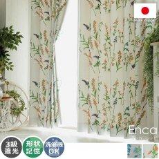 100サイズから選べる!窓辺を華やかにするボタニカル柄カーテン 『エンカ レッド』